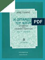 -Η-ΟΡΓΑΝΩΣΗ-ΤΟΥ-ΛΟΓΟΥ-Β-ΤΟΜΟΣ.pdf