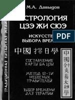 Davydov_M_-_Astrologia_Tsze_Zhi_Syue_-_2011.pdf
