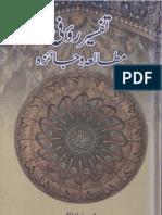 Tafseer Raufi Mutala Wa Jaiza by Saba Islam and Dr Muhammad Humayun Abbas Shams