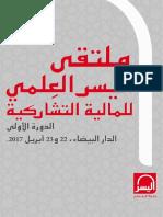 Allal_Fali.pdf