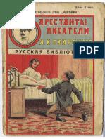 Ruskaja Biblioteka N:o 3