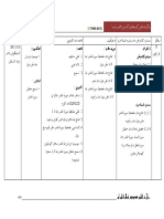 RPT PI KSSR Tahun 5 M15 BPK.pdf