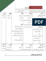 RPT PI KSSR Tahun 5 M26 BPK.pdf