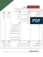 RPT PI KSSR Tahun 5 M37 BPK.pdf