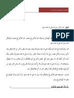 RPT PI KSSR Thn 5 2014 lampiran.pdf
