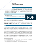 PS6_Rev 0.1_Chinese_CLEAN