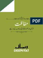 Masnoon Duain with Translation-1.pdf