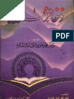Zakhair-e-Muhammadiyah (Urdu translation)
