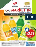 Market in Prosfores Fylladio 13-07-2017