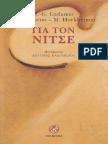 H. -G. Gadamer, T. W. Adorno, M. Horkheimer, Λευτέρης Αναγνώστου μετάφραση Για τον Νίτσε  .pdf