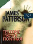James Patterson - Άλεξ Κρος 8 - Τέσσερις Τυφλοί Ποντικοί