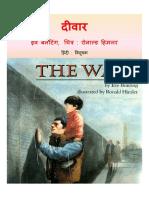 Wall Hindi