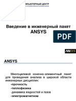 ansys_part1