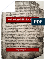 The Arabic Guide to the Textual Criticism of the New Testament