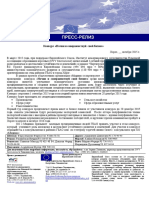PR-2 RU Approved by EU 11 09 2015 (50шт)