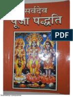 Sarvdev Puja Paddhati.pdf