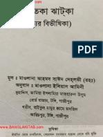 MritturBivishika-MaulanaAhmadSayidDehloviRA