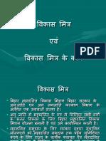 Presentation on Vikas Register for Vikas Mitra By Bihar Mahadalit Vikas Mission