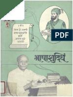 Bhashashuddhi