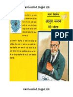 Abdus Salam in Hindi