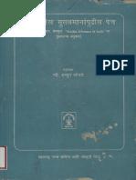 Bhartatil Muslamanpudacha Pech
