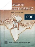 Bharatacha Swatantralada 1930-34