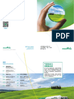 Zh CN Capability Brochure