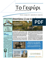 Εφημερίδα «Το Γεφύρι» | Αύγουστος - Σεπτέμβριος 2017