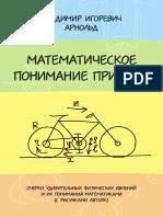 Arnold v. Matematicheskoe Ponimanie Prirody