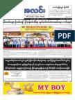 Myanma Alinn Daily_ 22 July 2017 Newpapers.pdf