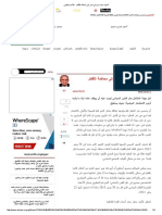 أضواء حمراء من بنى مزار إلى محاكمة الأفكار - الأهرام اليومي