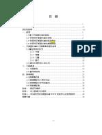 (设计)中央研究院漢語料庫的內容與說明.pdf