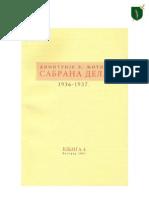 Сабрана дела Димитрија В. Љотића - Том IV
