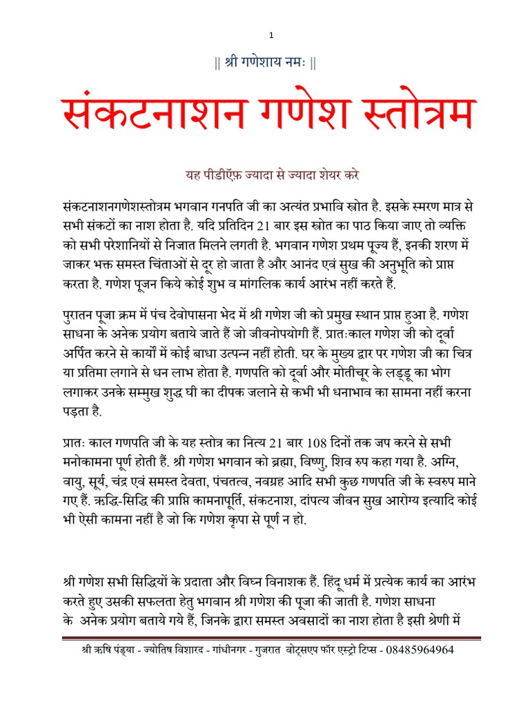 Sankatnashan Ganpati Stotra In Ebook