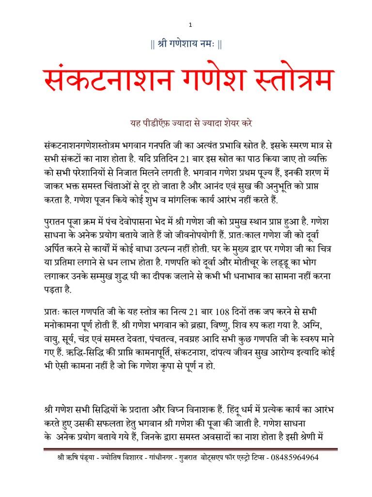 Sankatnashan Ganpati Stotra In Ebook