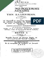 Δοκίμιον περί της πλησιεστάτης συγγενείας της Σλαβονο-Ρωσσικής γλώσσης προς την Ελληνικήν  τ.1