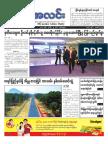 Myanma Alinn Daily_ 23 July 2017 Newpapers.pdf