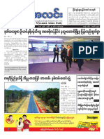 Myanma Alinn Daily_ 23 July 2017 Newpapers.pdf