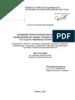 Диссертация - 11 - 197 PDF.pdf