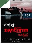 amaung.pdf
