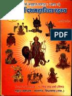 Sarva Karma Anushthan Prakash III Navdurga Dashmahavidha Rahasya - Ramesh Chandra Sharma