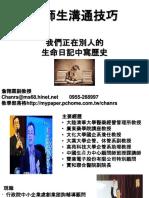 106.09.27-國中教師知能研習-談師生溝通技巧-詹翔霖副教授