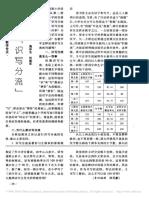 关于识写分流.pdf