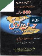 Future Predictions by Naimatullah Shah Wali (Paishangoiyan)