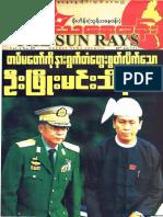 The Sun Rays Vol 1 No 157.pdf