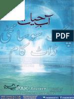 Aab e Hayat by Umera Ahmed Complete NOVELSHOSE.com