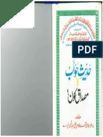 Hadees e Hawab Ka Masdaaq Kon eBooks.i360.Pk