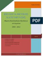 2000-2012-ΒΙΟΛΟΓΙΑ-ΘΕΤΙΚΗΣ-ΑΝΑ-ΚΕΦΑΛΑΙΟ.pdf