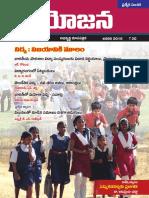 Yojana Telugu January-2016 Special Issue