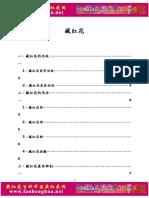 藏红花.doc